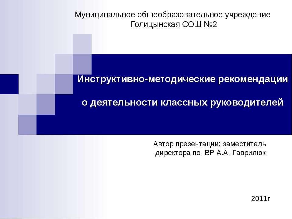 Инструктивно-методические рекомендации о деятельности классных руководителей ...