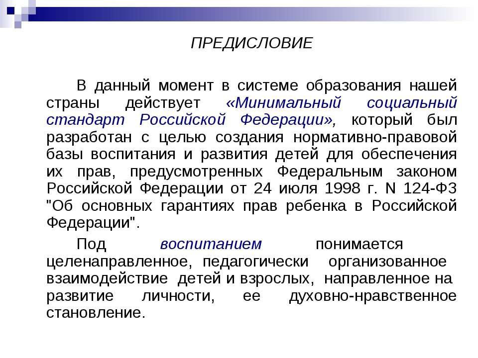 ПРЕДИСЛОВИЕ В данный момент в системе образования нашей страны действует «Мин...