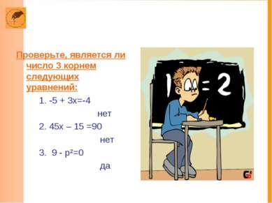 Проверьте, является ли число 3 корнем следующих уравнений: 1. -5 + 3х=-4 нет ...
