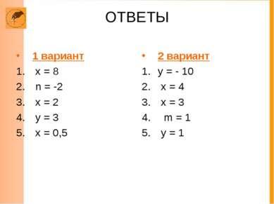 ОТВЕТЫ 1 вариант х = 8 n = -2 х = 2 у = 3 х = 0,5 2 вариант у = - 10 х = 4 х ...