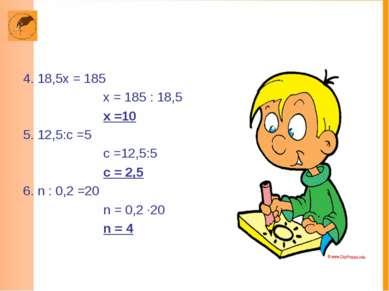 4. 18,5х = 185 х = 185 : 18,5 х =10 5. 12,5:с =5 с =12,5:5 с = 2,5 6. n : 0,2...