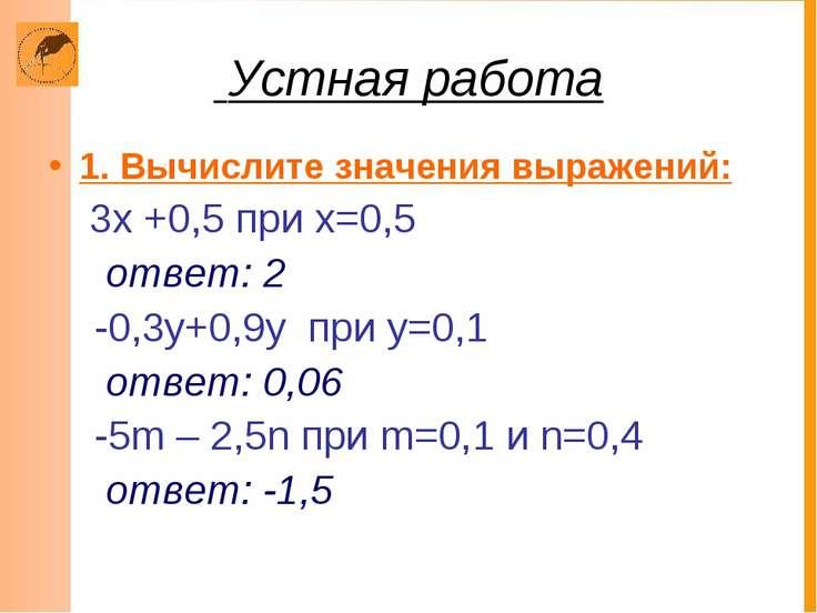Устная работа 1. Вычислите значения выражений: 3х +0,5 при х=0,5 ответ: 2 -0,...