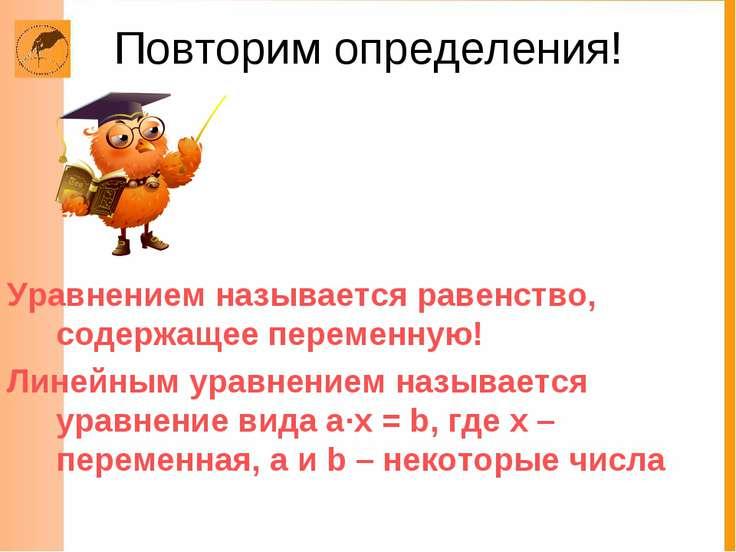 Повторим определения! Уравнением называется равенство, содержащее переменную!...