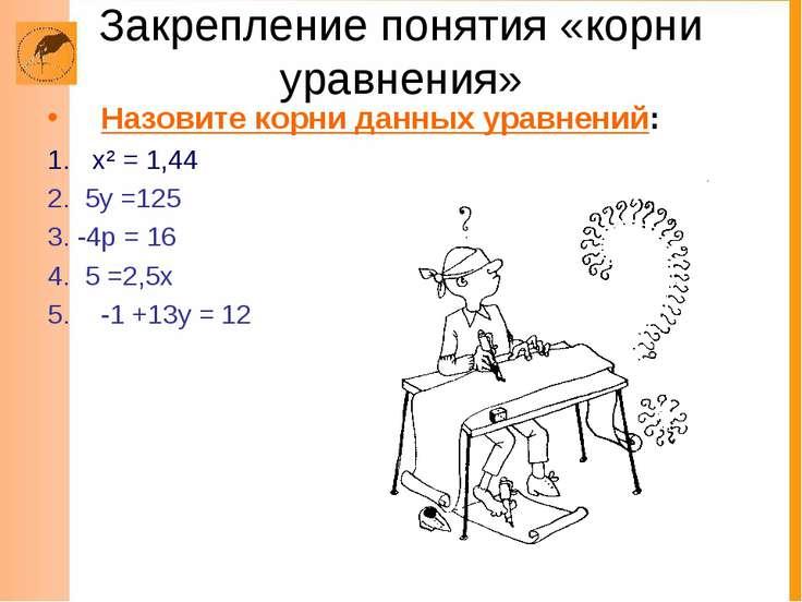 Закрепление понятия «корни уравнения» Назовите корни данных уравнений: 1. х² ...