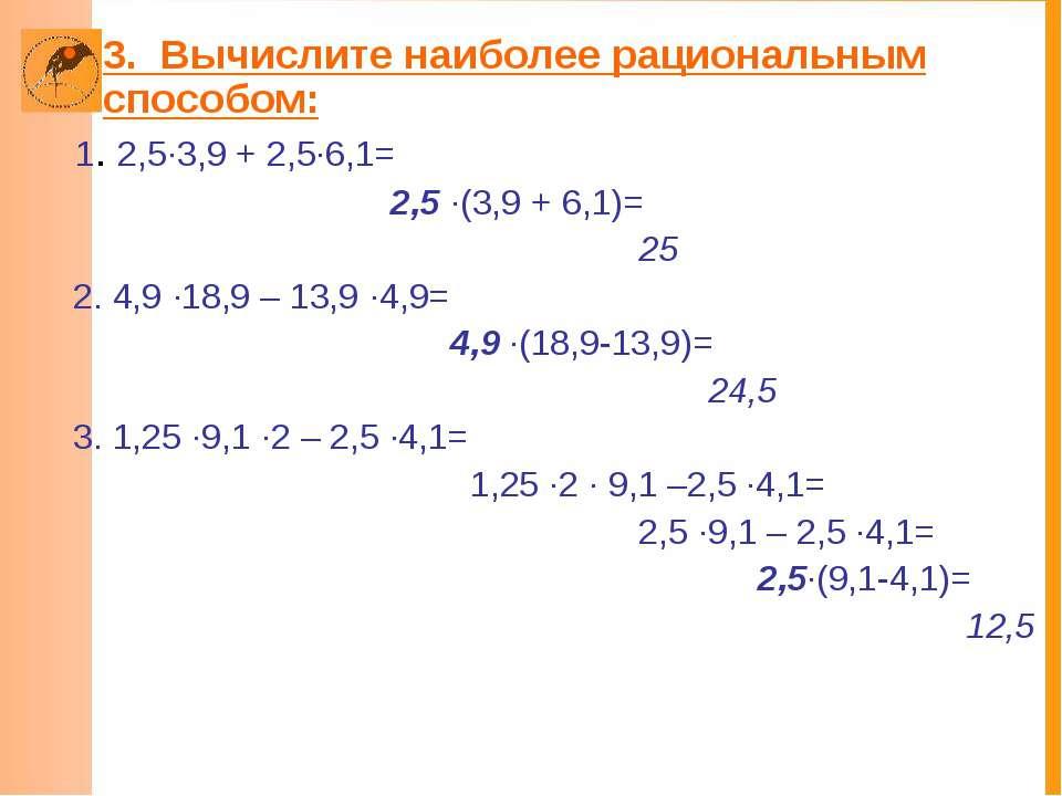 3. Вычислите наиболее рациональным способом: 1. 2,5·3,9 + 2,5·6,1= 2,5 ·(3,9 ...