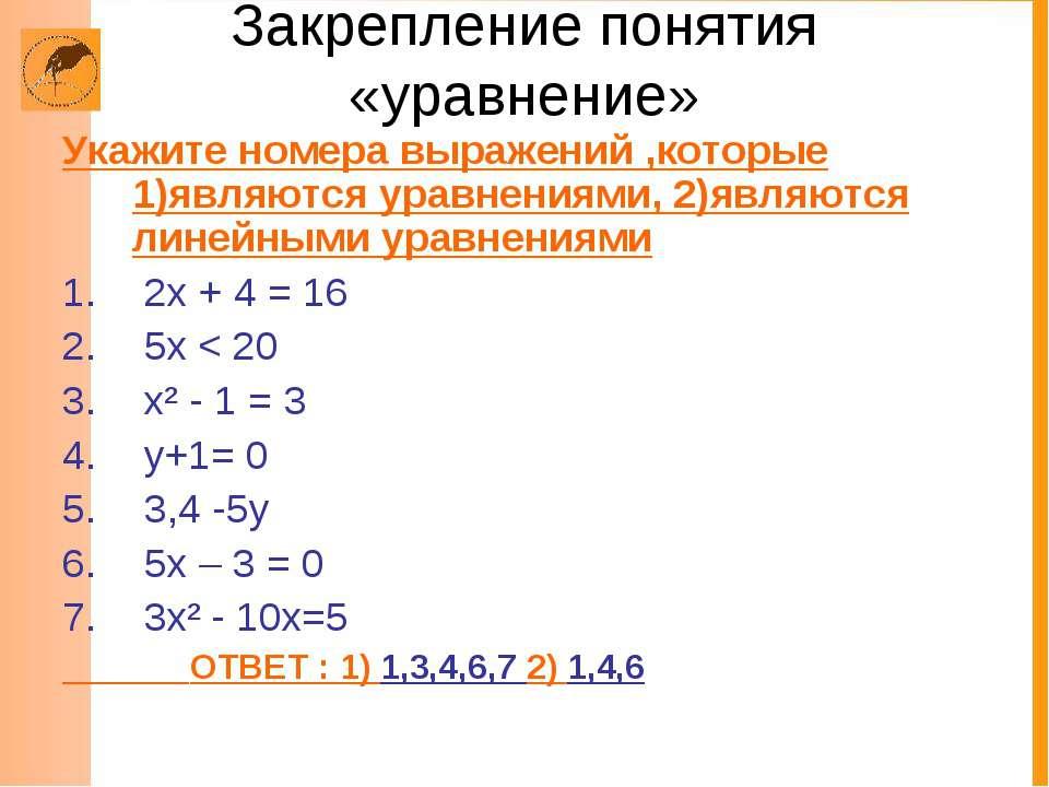 Закрепление понятия «уравнение» Укажите номера выражений ,которые 1)являются ...