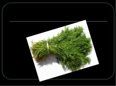 Выросла травка – к пище приправка, Её пожитки -душистые нитки