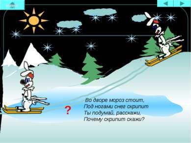 Во дворе мороз стоит, Под ногами снег скрипит Ты подумай, расскажи, Почему ск...