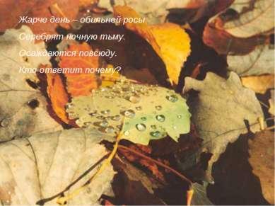 Жарче день – обильней росы Серебрят ночную тьму. Осаждаются повсюду. Кто отве...