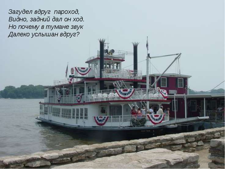 Загудел вдруг пароход, Видно, задний дал он ход. Но почему в тумане звук Дале...