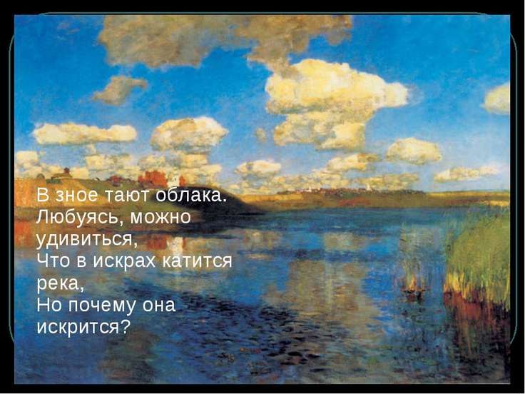 В зное тают облака. Любуясь, можно удивиться, Что в искрах катится река, Но п...