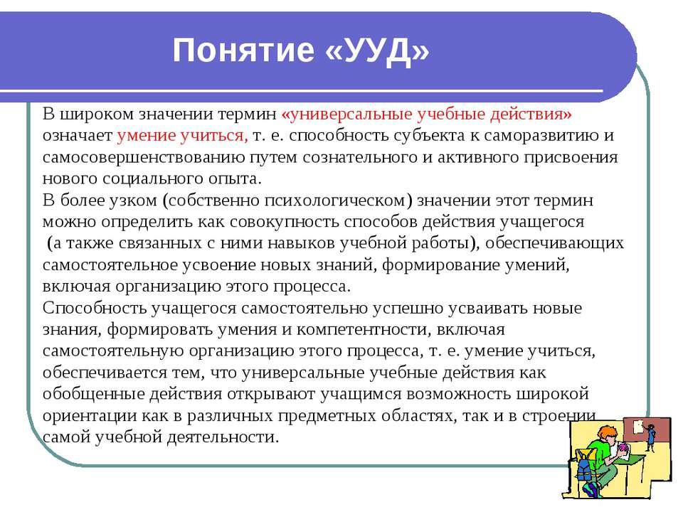 Понятие «УУД» В широком значении термин «универсальные учебные действия» озна...