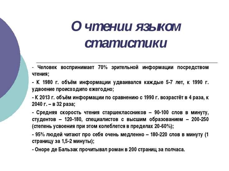 О чтении языком статистики - Человек воспринимает 70% зрительной информации п...