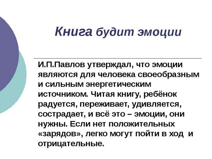 Книга будит эмоции И.П.Павлов утверждал, что эмоции являются для человека сво...