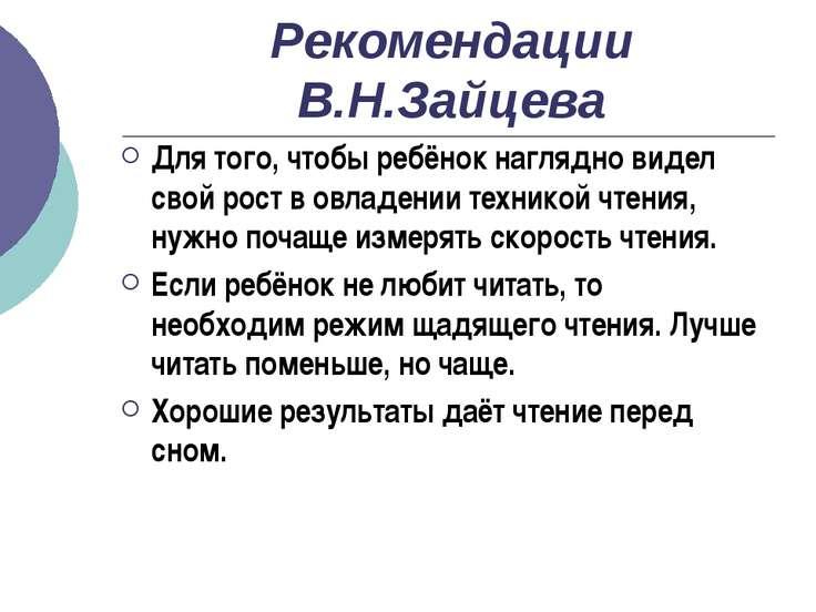 Рекомендации В.Н.Зайцева Для того, чтобы ребёнок наглядно видел свой рост в о...