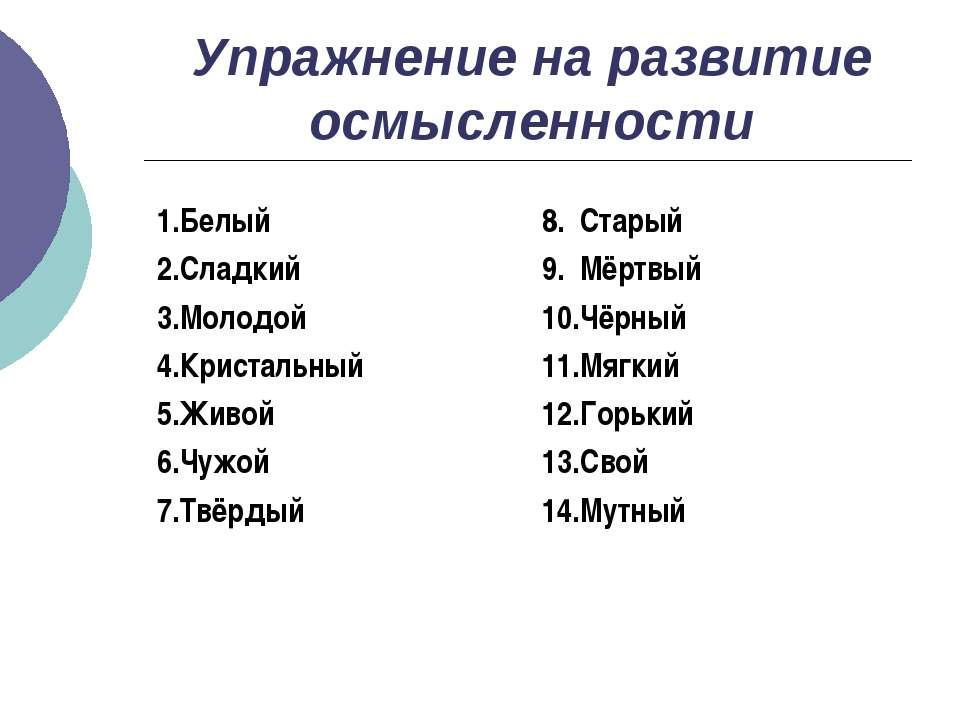 Упражнение на развитие осмысленности 1.Белый 2.Сладкий 3.Молодой 4.Кристальны...