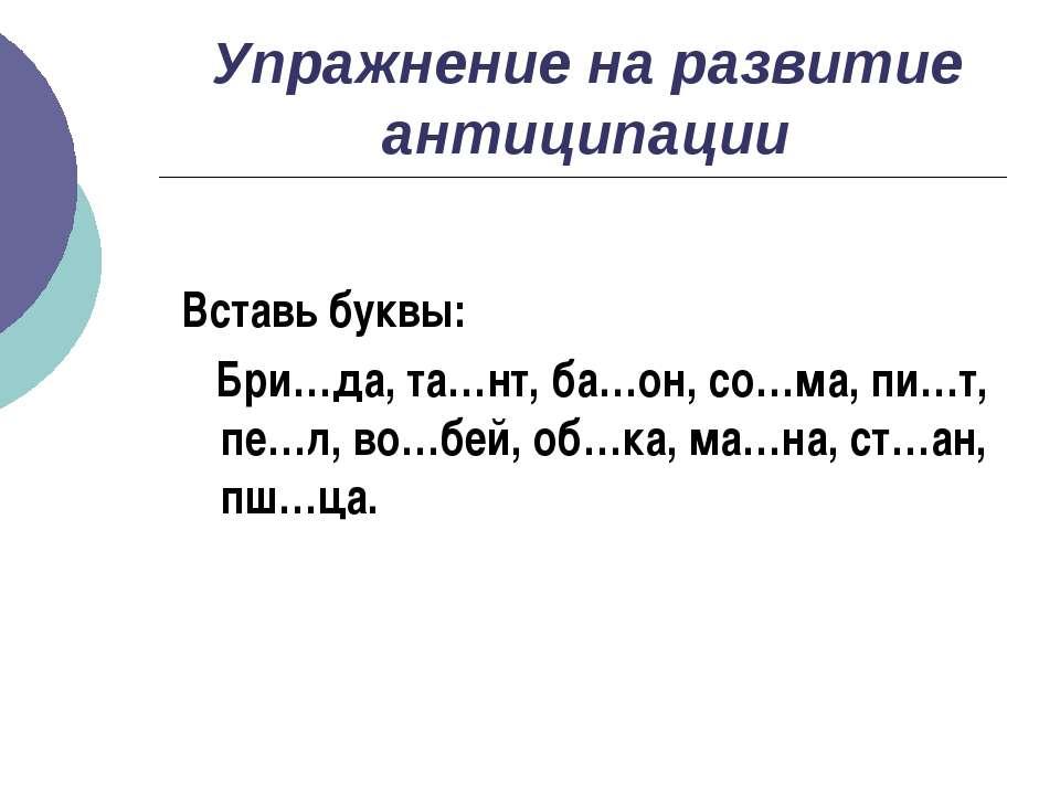 Упражнение на развитие антиципации Вставь буквы: Бри…да, та…нт, ба…он, со…ма,...