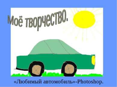 «Любимый автомобиль»-Photoshop.