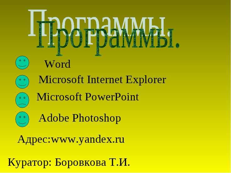 Word Microsoft Internet Explorer Microsoft PowerPoint Adobe Photoshop Адрес:w...
