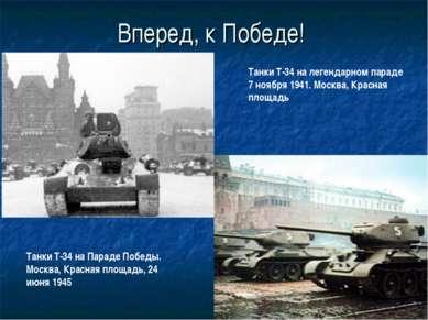 Вперед, к Победе! Танки Т-34 на Параде Победы. Москва, Красная площадь, 24 ию...