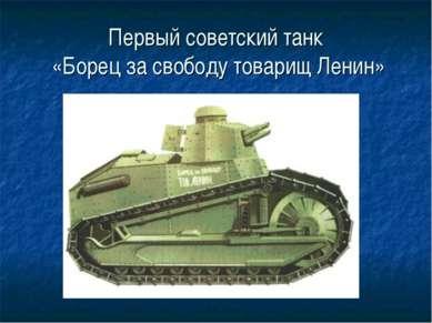 Первый советский танк «Борец за свободу товарищ Ленин»