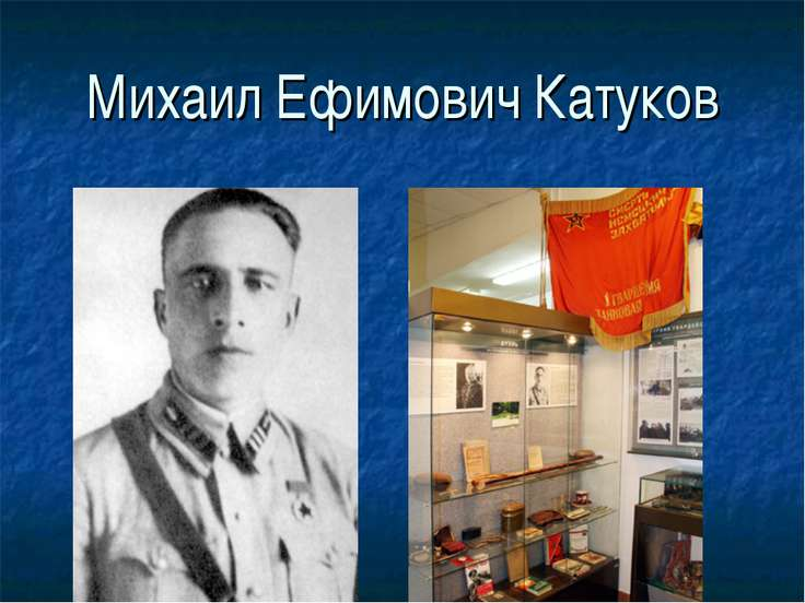 Михаил Ефимович Катуков