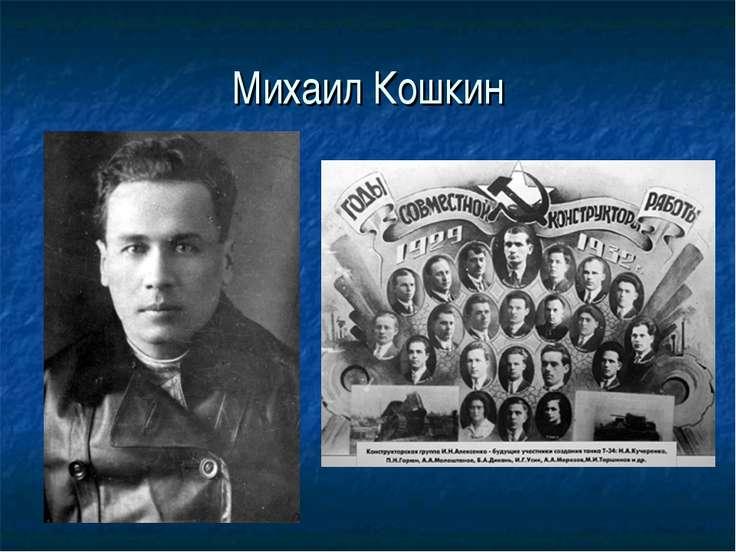 Михаил Кошкин