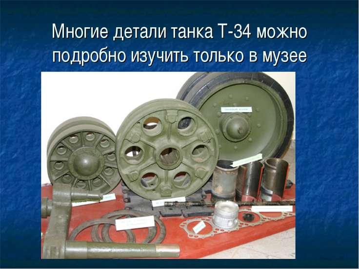 Многие детали танка Т-34 можно подробно изучить только в музее
