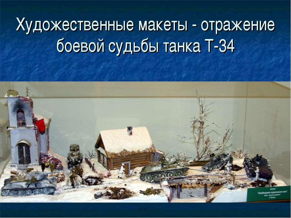 Художественные макеты - отражение боевой судьбы танка Т-34