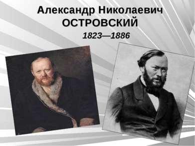 Александр Николаевич ОСТРОВСКИЙ 1823—1886