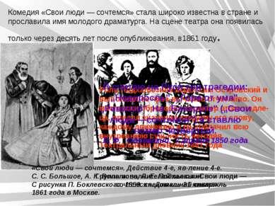 Комедия «Свои люди — сочтемся» стала широко известна в стране и прославила им...