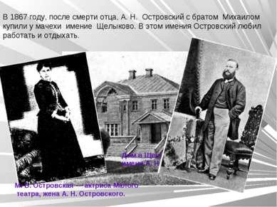 В 1867 году, после смерти отца, А. Н. Островский с братом Михаилом купили у м...
