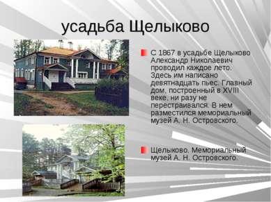 усадьба Щелыково С 1867 в усадьбе Щелыково Александр Николаевич проводил кажд...