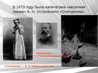 В 1873 году была напечатана «весенняя сказка» А. Н. Островского «Снегурочка»....