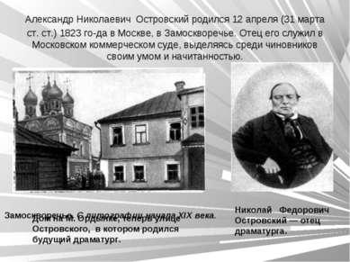 Замоскворечье. С литографии начала XIX века. Александр Николаевич Островский ...