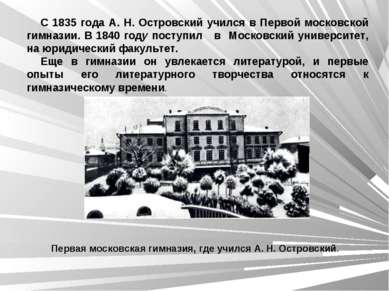 Первая московская гимназия, где учился А. Н. Островский. С 1835 года А. Н. Ос...