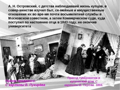 А. Н. Островский, с детства наблюдавший жизнь купцов, в совер шенстве изучил ...