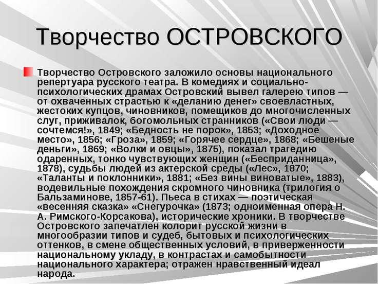 Творчество ОСТРОВСКОГО Творчество Островского заложило основы национального р...