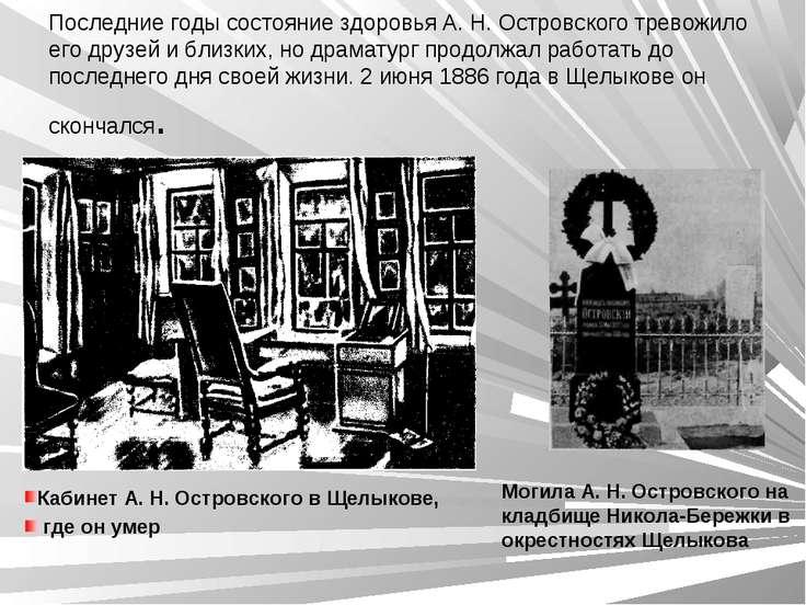 Последние годы состояние здоровья А. Н. Островского тревожило его друзей и бл...