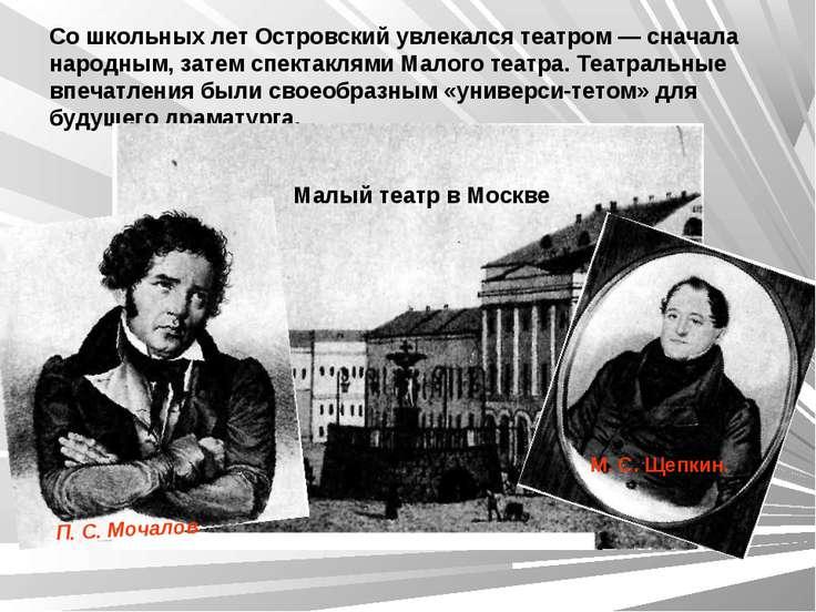 Со школьных лет Островский увлекался театром — сначала народным, затем спекта...