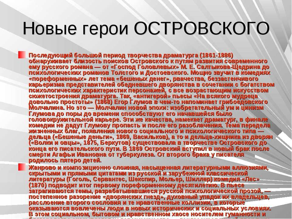 Новые герои ОСТРОВСКОГО Последующий большой период творчества драматурга (186...