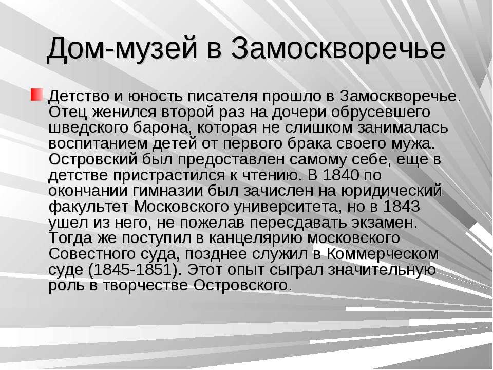 Дом-музей в Замоскворечье Детство и юность писателя прошло в Замоскворечье. О...