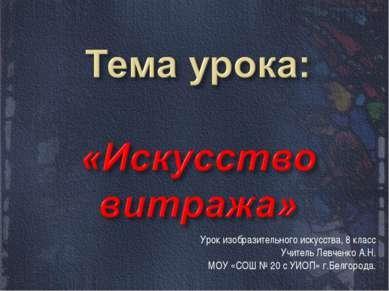 Урок изобразительного искусства, 8 класс Учитель Левченко А.Н. МОУ «СОШ № 20 ...