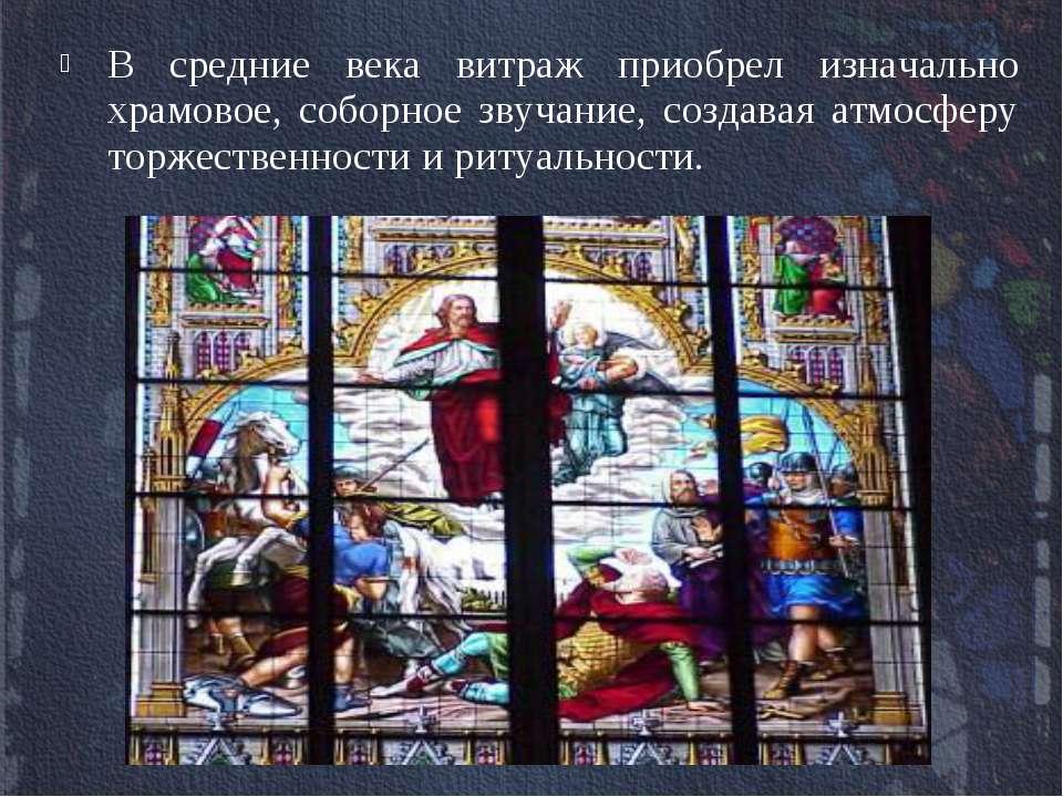 В средние века витраж приобрел изначально храмовое, соборное звучание, создав...