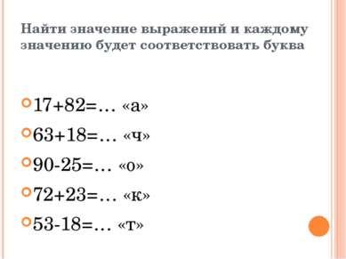 Найти значение выражений и каждому значению будет соответствовать буква 17+82...