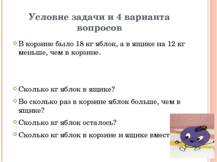 Условие задачи и 4 варианта вопросов В корзине было 18 кг яблок, а в ящике на...