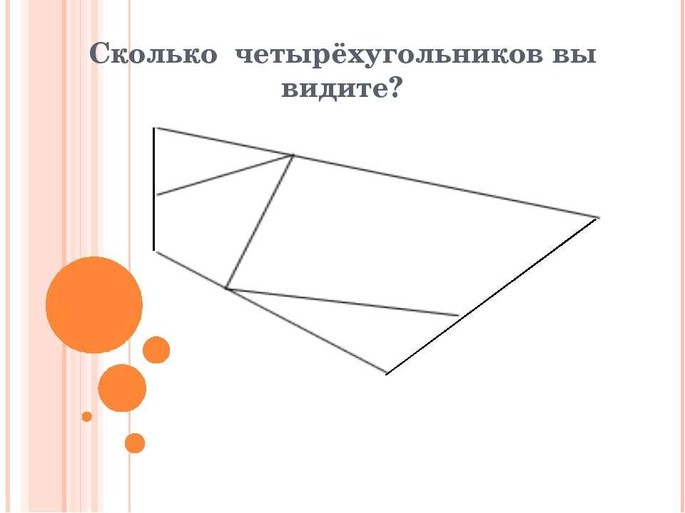 Сколько четырёхугольников вы видите?