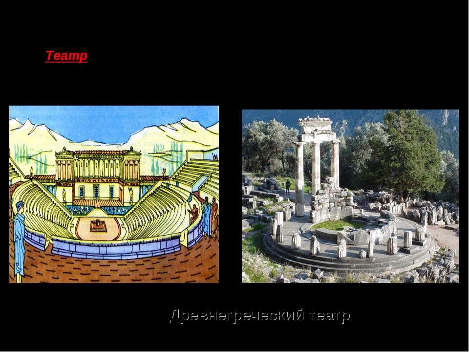 Театр – (греч. theatron, место для зрелищ, зрелище) - род искусства, здание, ...