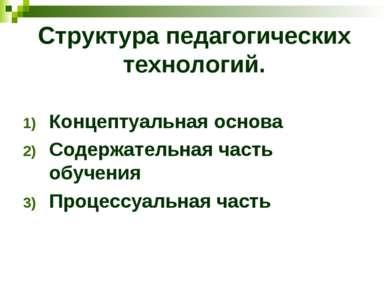 Структура педагогических технологий. Концептуальная основа Содержательная час...