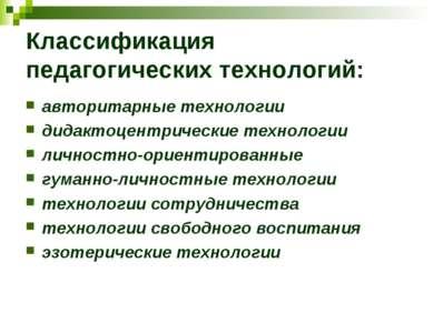 Классификация педагогических технологий: авторитарные технологии дидактоцентр...